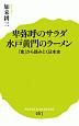 卑弥呼のサラダ 水戸黄門のラーメン 「食」から読みとく日本史