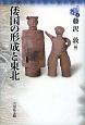 倭国の形成と東北 東北の古代史2