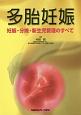 多胎妊娠 妊娠・分娩・新生児管理のすべて