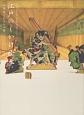 江戸のしかけ絵本 立版古とおもちゃ絵 武蔵野美術大学 美術館・図書館コレクション