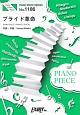プライド革命 by CHiCO with HoneyWorks ピアノソロ・ピアノ&ヴォーカル テレビ東京系アニメ「銀魂」第2クールオープニングテ