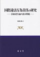 国際違法行為責任の研究 国家責任論の基本問題