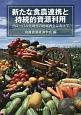 新たな食農連携と持続的資源利用 グローバル化時代の地域再生に向けて