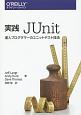実践 JUnit 達人プログラマーのユニットテスト技法