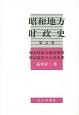 昭和地方財政史 都市財政と都市開発 都市経営と公営企業 (5)