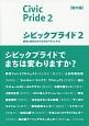 シビックプライド 国内編 都市と市民のかかわりをデザインする (2)