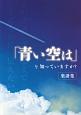 「青い空は」を知っていますか? 楽譜集