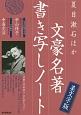 夏目漱石ほか 文豪名著書き写しノート<美文字版> 手書き手本付き大人のレッスン