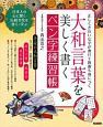 大和言葉を美しく書く ペン字練習帳 正しくきれいな字が書けて教養も身につく 日本人の心