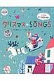 クリスマスSONGS CDつき 全10曲ピアノ伴奏譜を掲載!