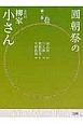 圓朝祭の五代目柳家小さん 南瓜屋 三人旅 蒟蒻問答 欠伸指南 (2)