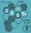 ぷちこちゃイラストブック ぜーんぶさがしえ! (2)