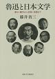 魯迅と日本文学 漱石・鴎外から清張・春樹まで