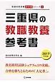 三重県の教職教養 参考書 2017