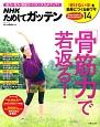 NHKためしてガッテン 「骨筋力」で若返る! 筋力・骨力・関節力・バランス力がアップ!
