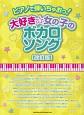 ピアノで弾いちゃおっ!大好き☆女の子のボカロソング<改訂版> みんなに超人気のボカロ曲がいっぱい!全24曲