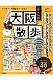 歩く地図 大阪散歩 2016
