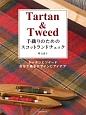 Tartan & Tweed 手織りのためのスコットランドチェック タータンとツイード、自分で織るデザインとアイデア