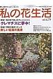 私の花生活 特集:クレマチスに夢中! 旬の花で楽しむアレンジメント 押し花でハッピーライフ(79)