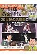 プロ野球ニュースで綴るプロ野球黄金時代 20世紀の名場面 フジテレビの名物番組のお宝映像満載!!(9)