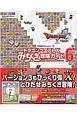 ドラゴンクエスト10 みちくさ冒険ガイド 冒険者おうえんシリーズ (6)