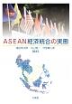ASEAN経済統合の実態
