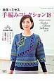 手編みコレクション 秋冬*ミセス (18)