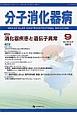 分子消化器病 12-3 2015.9 特集:消化器疾患と遺伝子異常