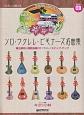 ソロ・ウクレレ・ビギナーズ名曲集<改訂版> 模範演奏CD付 奏法解説と模範演奏CDでやさしくステップアップ