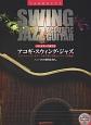 ソロ・ギターで奏でる アコギ/スウィング・ジャズ~アコギ1本で奏でる極上のジャズ名曲集 模範演奏CD付