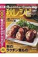 秋レシピ 2015