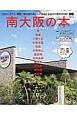 南大阪の本 ごはん、カフェ、雑貨…南大阪のおいしいお店とお出か