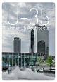 U-35展覧会オペレーションブック 2015 展覧会開催記念限定本