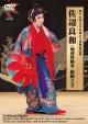 第十九回日本伝統文化振興財団賞 佐辺良和(琉球舞踊家・組踊立方)