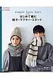 手づくりLesson はじめて編む 帽子・マフラー・スヌード simple basic knit