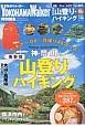 神奈川の山登り&ハイキング<最新版> 横浜ウォーカー特別編集 ビギナーOK!日帰り46コース