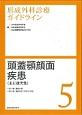 頭蓋顎顔面疾患(主に後天性) 形成外科診療ガイドライン5