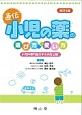 直伝 小児の薬の選び方・使い方<改訂4版> 小児科医の手の内を公開!