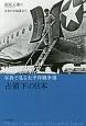 写真で見る太平洋戦争 占領下の日本 (3)