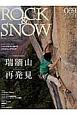 ROCK&SNOW sept.2015 瑞牆山再発見 (69)