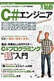 C#エンジニア養成読本 はじめて学ぶC#から最新C#6.0まで情報満載!