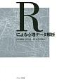 Rによる心理データ解析