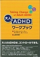 大人のADHDワークブック Taking Charge of Adult AD