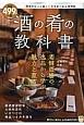 酒の肴の教科書 知りたい!得する!ふくろうBOOKS 老舗酒場の逸品から学ぶ魅力と薀蓄