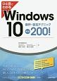 ひと目でわかる Windows10 操作・設定テクニック厳選200! 大きく進化したWindows10を徹底的に使いこな