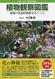 植物観察図鑑 植物の多様性戦略をめぐって 知られざる植物の知恵