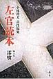 左官読本 漆喰 (2)