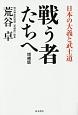 戦う者たちへ<増補版> 日本の大義と武士道