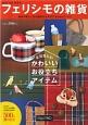 kraso 2015-2016秋冬 毎日を楽しむ、雑貨のカタログ