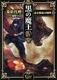 黒の魔王 赤き憤怒の咆哮 (4)